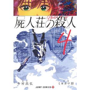 毎日クーポン有/ 屍人荘の殺人 4/今村昌弘/ミヨカワ将の画像