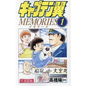 日曜はクーポン有/ キャプテン翼MEMORIES 1/高橋陽一|bookfan PayPayモール店