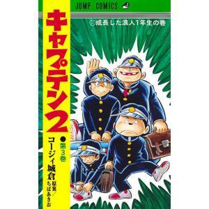 〔予約〕キャプテン2 3/コージィ城倉/ちばあきお