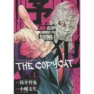 予告犯 THE COPYCAT 1/筒井哲也/小幡文生