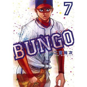 BUNGO ブンゴ 7/二宮裕次