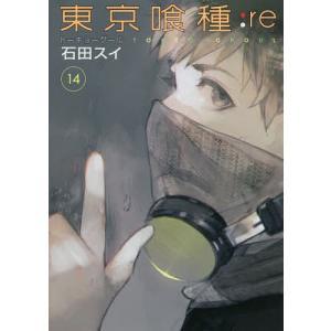東京喰種(トーキョーグール):re 14/石田スイの関連商品1