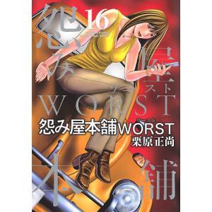 〔予約〕怨み屋本舗 WORST 16/栗原正尚