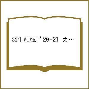 日曜はクーポン有/ 羽生結弦 '20−21 カレンダー 卓上 bookfan PayPayモール店