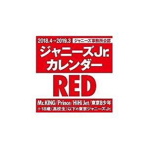 ジャニーズJr.カレンダー REDの関連商品3