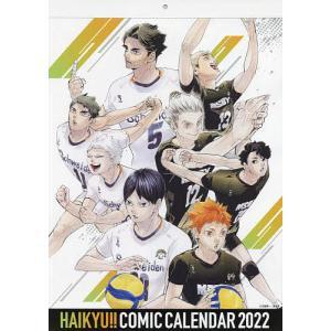 〔予約〕『ハイキュー!!』コミックカレンダー2022|bookfan PayPayモール店