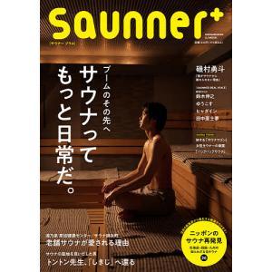 日曜はクーポン有/ Saunner+/旅行