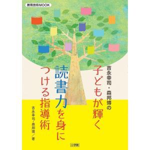 吉永幸司・森邦博の子どもが輝く読書力を身につける指導術/吉永幸司/森邦博