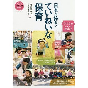 毎日クーポン有/ 日本が誇る!ていねいな保育 0・1・2歳児クラスの現場から ブックレット・シリーズ/大豆生田啓友/おおえだけいこ|bookfan PayPayモール店