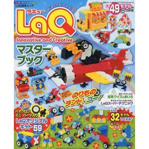 LaQ Innovative and Creativeマスターブック はじめてでもつくれる!/ヨシリ...