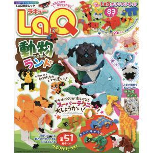 LaQ動物ランド/ヨシリツ株式会社