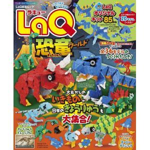 LaQ恐竜ワールド/ヨシリツ株式会社