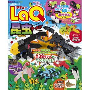 LaQ昆虫ワールド/ヨシリツ株式会社