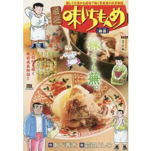 厳選 味いちもんめ 鯛蕪/倉田よしみ/あべ善太