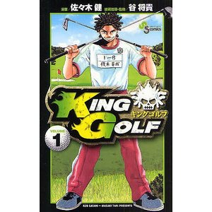 KING GOLF VOLUME1/佐々木健
