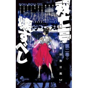 双亡亭壊すべし 第2巻/藤田和日郎