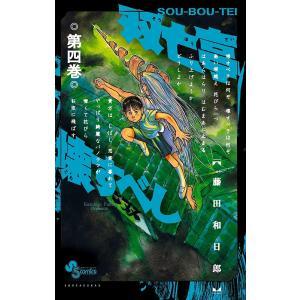 著:藤田和日郎 出版社:小学館 発行年月:2017年04月 シリーズ名等:少年サンデーコミックス 巻...