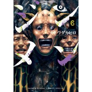 著:カトウタカヒロ 出版社:小学館 発行年月:2018年02月 シリーズ名等:サンデーうぇぶり少年サ...