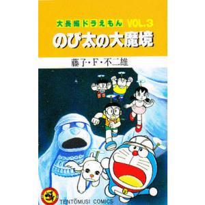 著:藤子・F・不二雄 出版社:小学館 発行年月:1985年09月 シリーズ名等:てんとう虫コミックス...