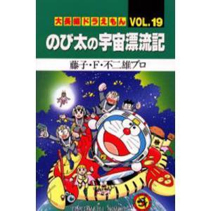 大長編ドラえもん Vol.19/藤子・F・不二雄プロ