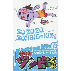 ゾゾゾ ゾンビーくん VOL.6/ながとしやすなり