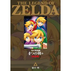 ゼルダの伝説4つの剣+〈完全版〉/姫川明