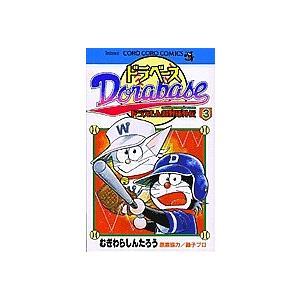 著:むぎわらしんたろう 出版社:小学館 発行年月:2002年07月 シリーズ名等:てんとう虫コミック...