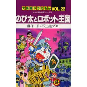 大長編ドラえもん Vol.22/藤子・F・不二雄プロ