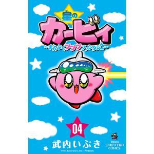 星のカービィ まんぷくプププファンタジー 04/武内いぶき