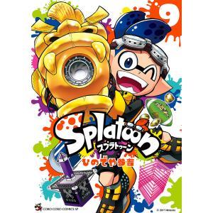 Splatoon 9/ひのでや参吉