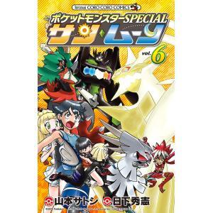 ポケットモンスターSPECIALサン・ムーン vol.6/日下秀憲/山本サトシ
