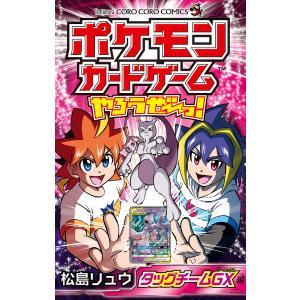 日曜はクーポン有/ ポケモンカードゲームやろうぜ〜っ! タッグチームGX編/松島リュウ