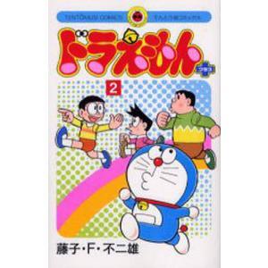 ドラえもんプラス 2/藤子・F・不二雄