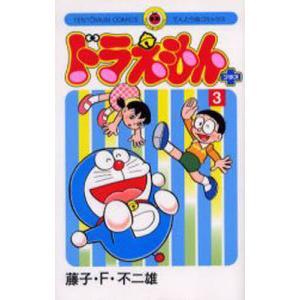 著:藤子・F・不二雄 出版社:小学館 発行年月:2005年10月 シリーズ名等:てんとう虫コミックス...