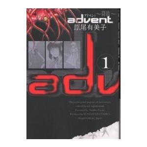 advent 1/原尾有美子|boox