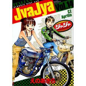 ジャジャ For Moratorium Riders Vol.14/えのあきら|boox
