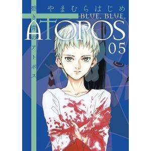 碧き青のアトポス 05/やまむらはじめ|boox
