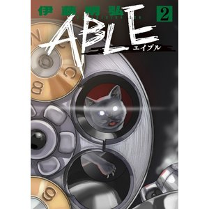 ABLE 2/伊藤明弘|boox