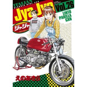 ジャジャ For Moratorium Riders Vol.26/えのあきら