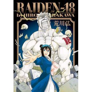 日曜はクーポン有/ RAIDEN−18/荒川弘|bookfan PayPayモール店