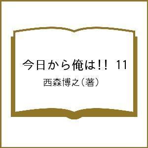今日から俺は!! 11/西森博之