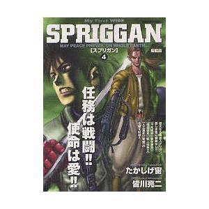 スプリガン 4/皆川亮二/たかしげ宙