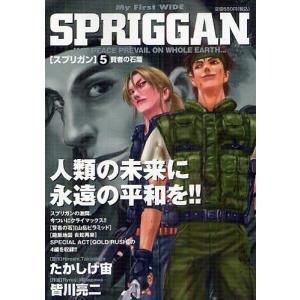 スプリガン 5/皆川亮二/たかしげ宙