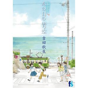 海街diary 7/吉田秋生