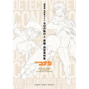 劇場版名探偵コナンゼロの執行人原画・設定資料集/青山剛昌