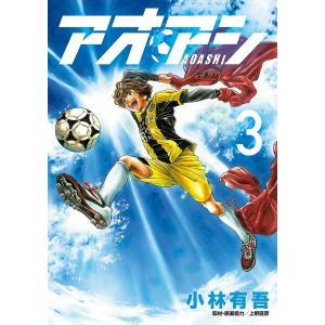 著:小林有吾 出版社:小学館 発行年月:2015年10月 シリーズ名等:ビッグコミックス 巻数:3巻...