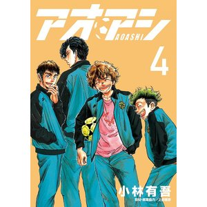著:小林有吾 出版社:小学館 発行年月:2016年01月 シリーズ名等:ビッグコミックス 巻数:4巻...