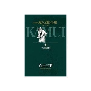 カムイ伝全集 決定版 第1部7/白土三平