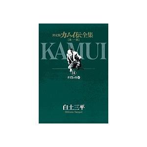 カムイ伝全集 決定版 第1部11/白土三平