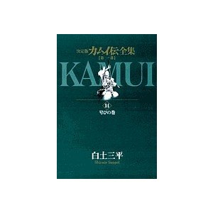 カムイ伝全集 決定版 第1部14/白土三平